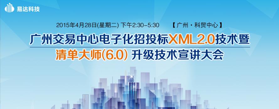 广州交易中心电子化招投标XML2.0技术暨清单大师(6.0)升级技术宣讲大会