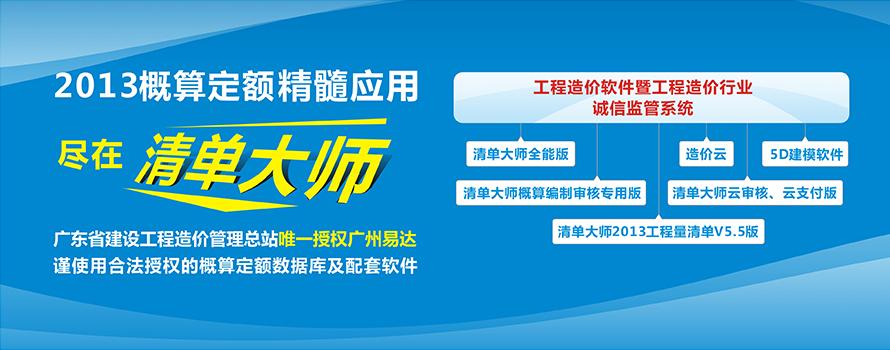 祝贺清单大师概算与审查软件经广东省建设工程造价管理总站测评合格