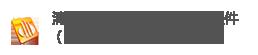 清单大师工程量清单计价 软件(全国版)
